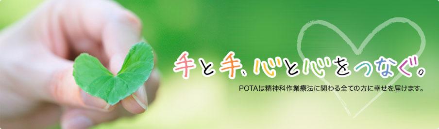 手と手、心と心をつなぐ。POTAは精神科作業療法に関わる全ての方に幸せを届けます。
